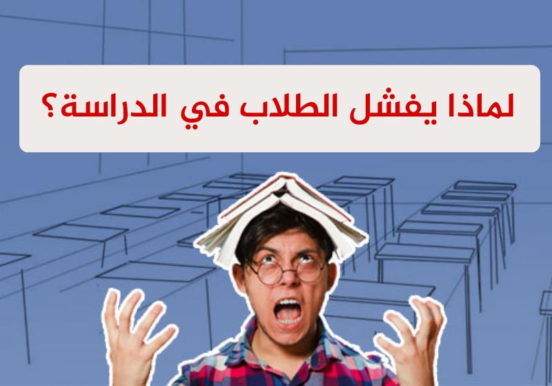 اسباب الفشل الدراسي/ أسباب فشل الطلاب في الدراسة