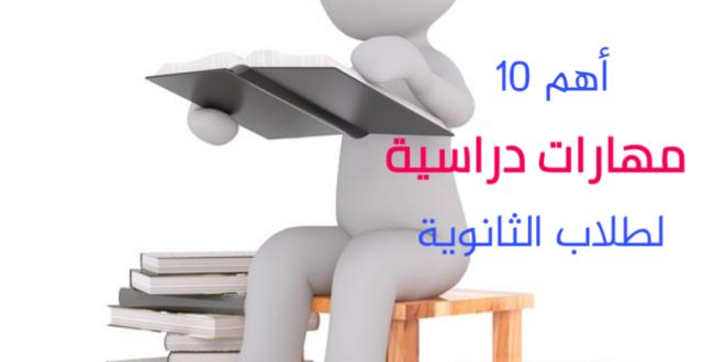 مهارات الدراسة لطلاب الثانوية