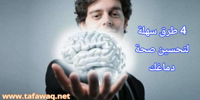 4 طرق لتحسين صحة دماغك